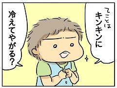 小ネタ33