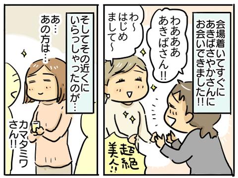 2019ライブドアブログ大忘年会10