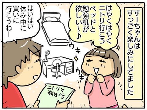 すーちゃんの部屋4