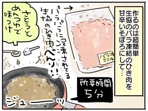 そぼろ丼3