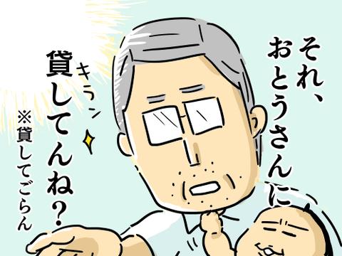 九州男児8