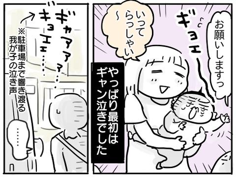 慣らし保育3