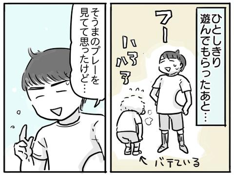 タカシくん5