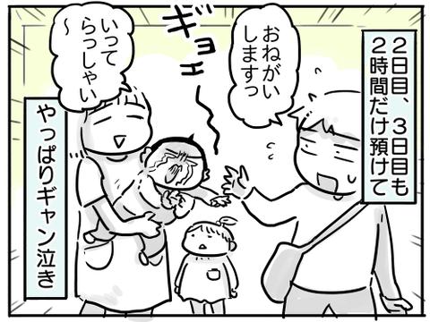 慣らし保育8