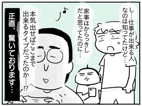 家事レベルアップ4