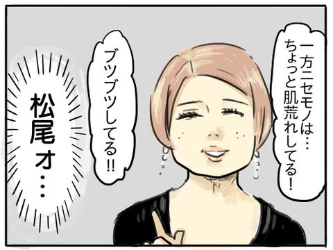 イッコーさん3