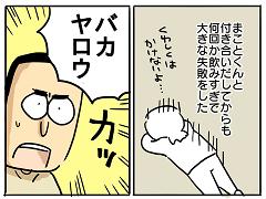 小ネタ106