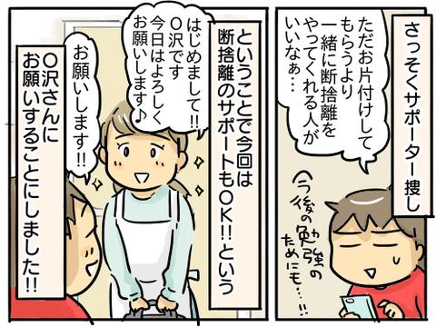 キッズライン家事代行2