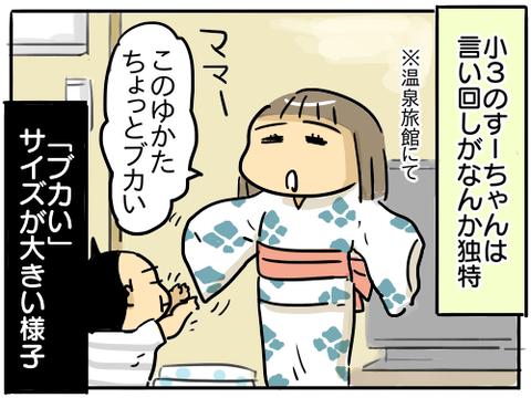すーちゃん語録1