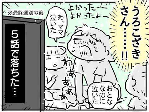 鬼滅の刃11
