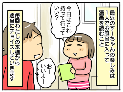 すーちゃんの漫画1
