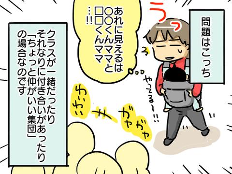 井戸端会議5