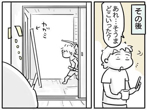 少年の本気タイム3