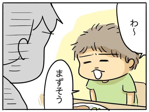 天の邪鬼7