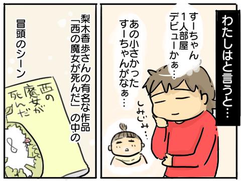 すーちゃんの部屋5