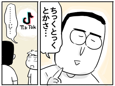 チックトック4