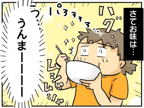 卵豆腐丼4