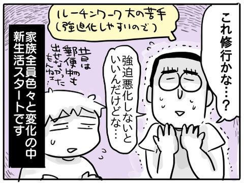 新生活スタート5