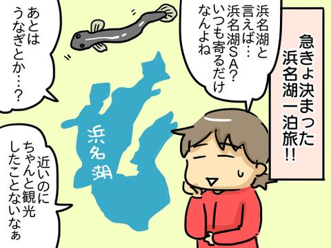 浜名湖旅行5