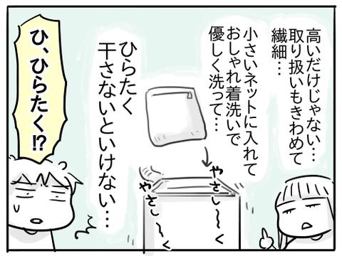 ジェラピケ4