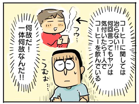 コーヒー問題10
