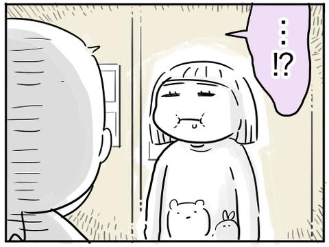 うっかりすーちゃん8