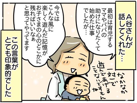 キッズライン9
