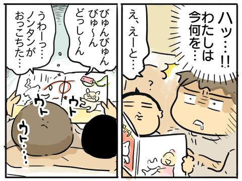 絵本タイム4
