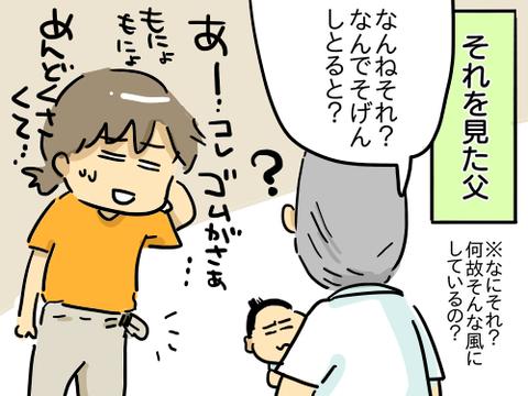 九州男児7