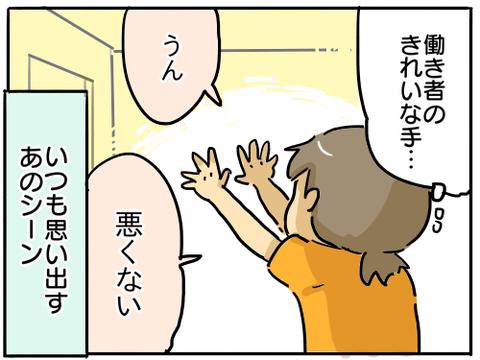 手に感じる年齢5