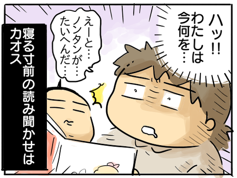 絵本タイム6