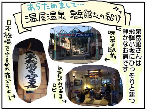 湯屋温泉泉岳館9