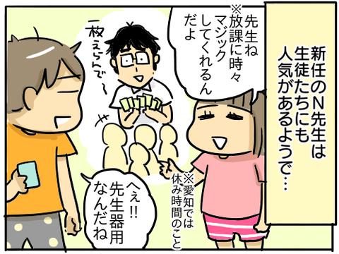 フレッシュ6