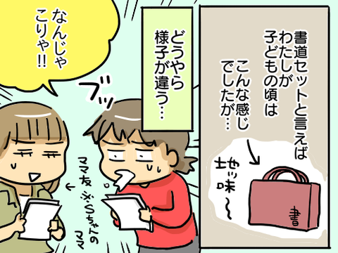 書道セット2