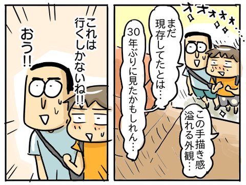 恵那峡34