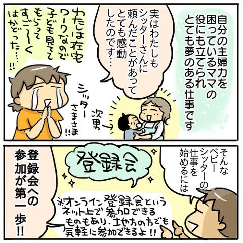キッズライン仕事2