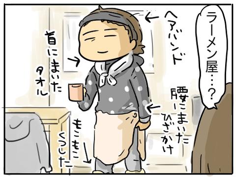 ラーメン屋4