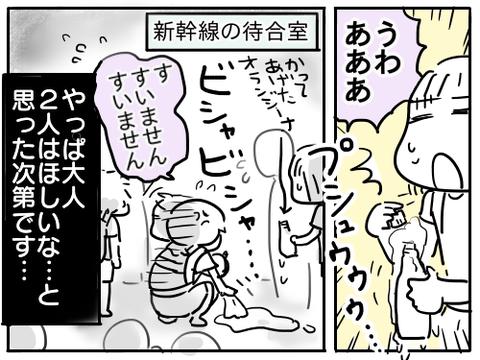 ワンオペ帰省4