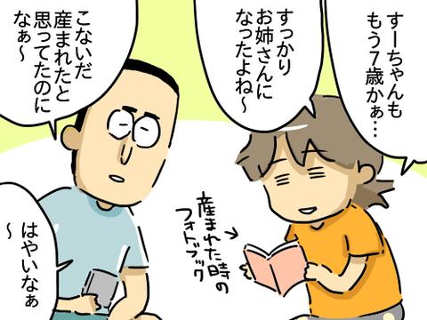 すーちゃん7歳2