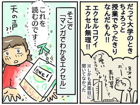 あきばさん4