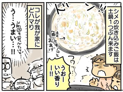 榊原温泉19