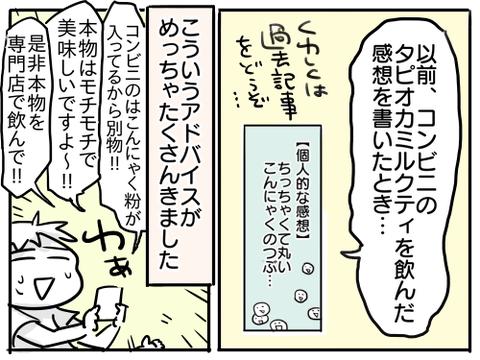 タピオカリベンジ1