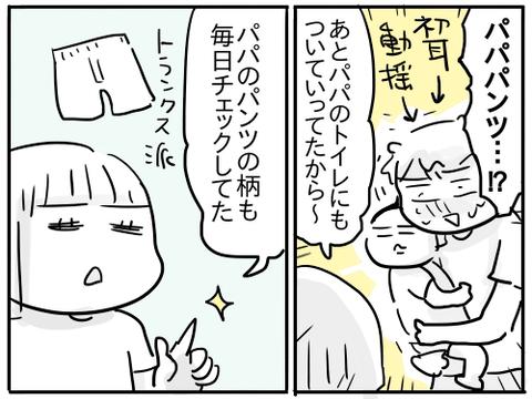 すーちゃんの観察力5