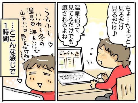 榊原温泉2