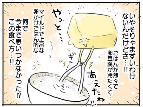卵豆腐丼5