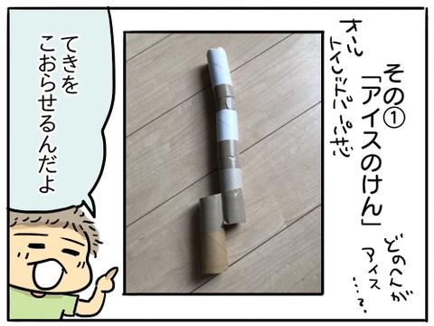 最強の剣2