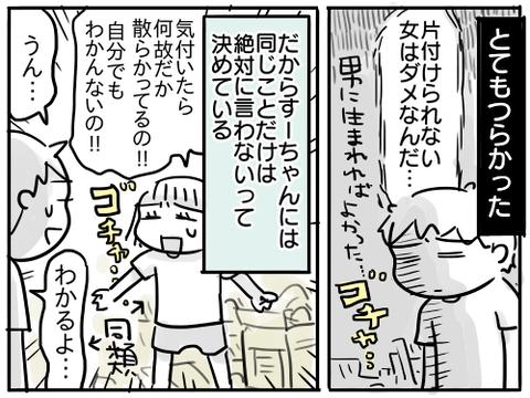 片付け苦手2
