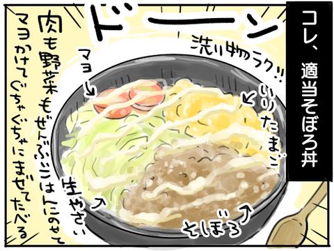 そぼろ丼2