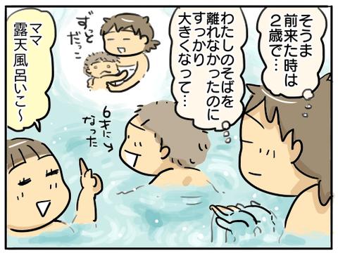榊原温泉23