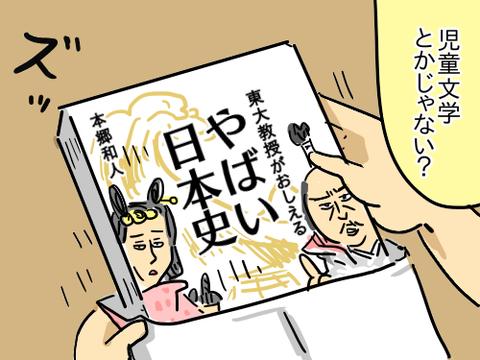 やばい日本史3